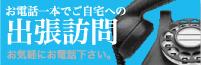 横浜市栄区で測量のご相談なら出張いたします