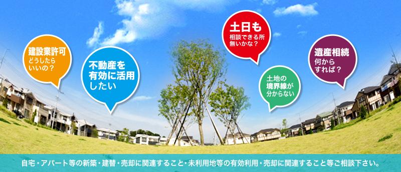 横浜市、鎌倉市、藤沢市 行政書士・土地家屋調査士 雪野事務所
